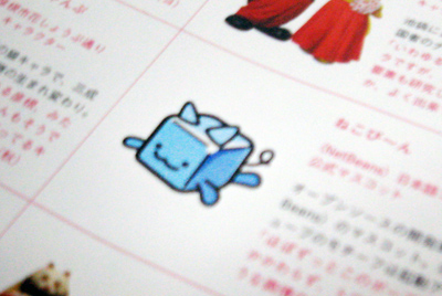 BRUTUS3月号掲載のねこび〜ん