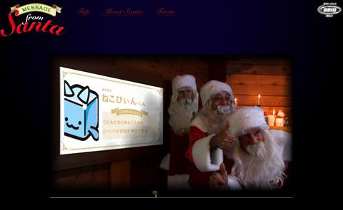BBIQサンタからのビデオメッセージ1