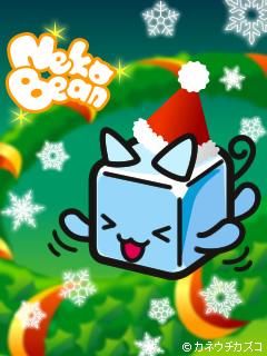 携帯用クリスマスねこび〜ん