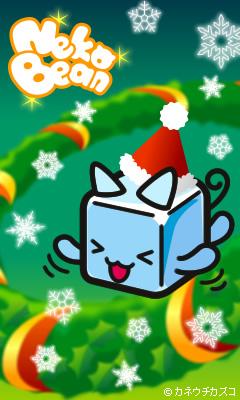 クリスマスバージョンねこび〜ん