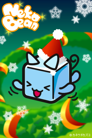 携帯版クリスマスねこび〜ん